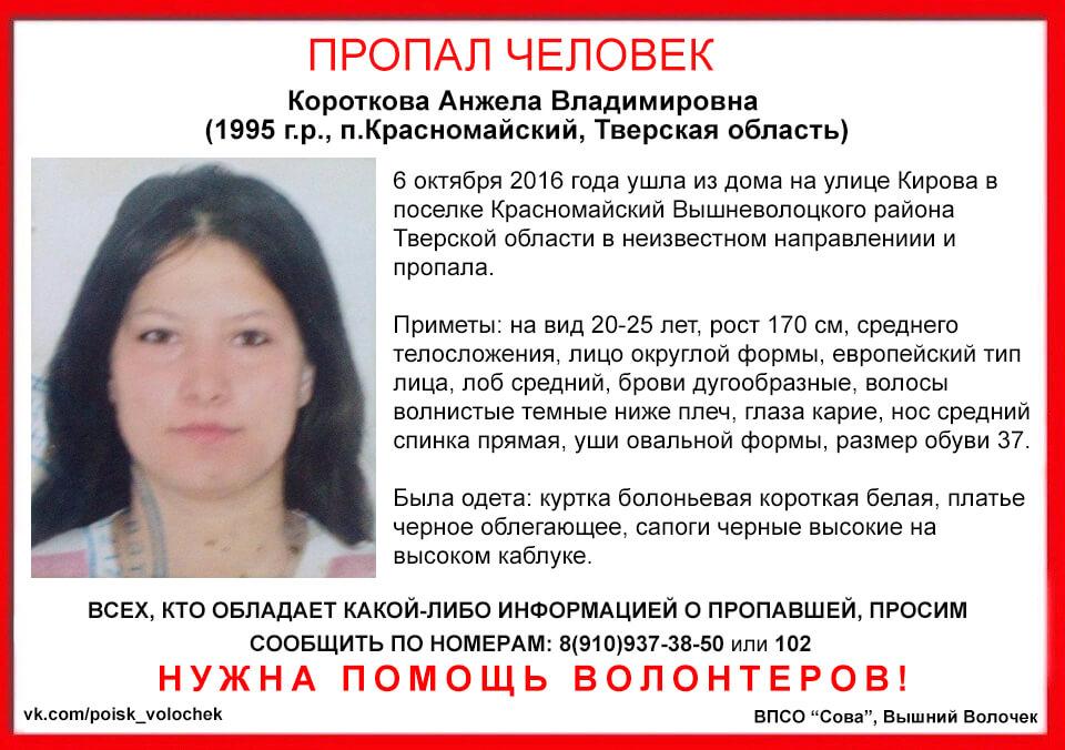 (Найдена, жива) В Вышневолоцком районе пропала Анжела Короткова
