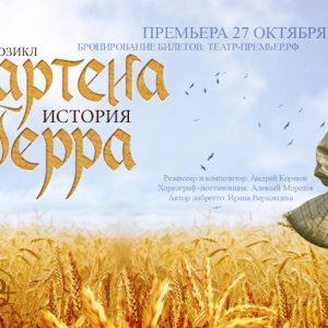 """фото Театр-студия """"Премьер"""" приглашает на премьеру нового сезона - мюзикл """"История Мартена Герра"""""""