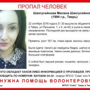фото (Найдена, погибла) В Твери пропала Милана Шахгусейнова