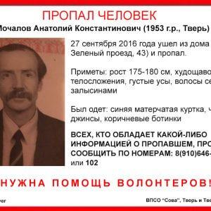 фото (Найден, погиб) В Твери пропал Анатолий Мочалов