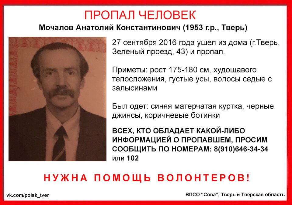 (Найден, погиб) В Твери пропал Анатолий Мочалов