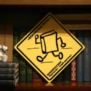 фото Тверичей приглашают к участию в книгообмене