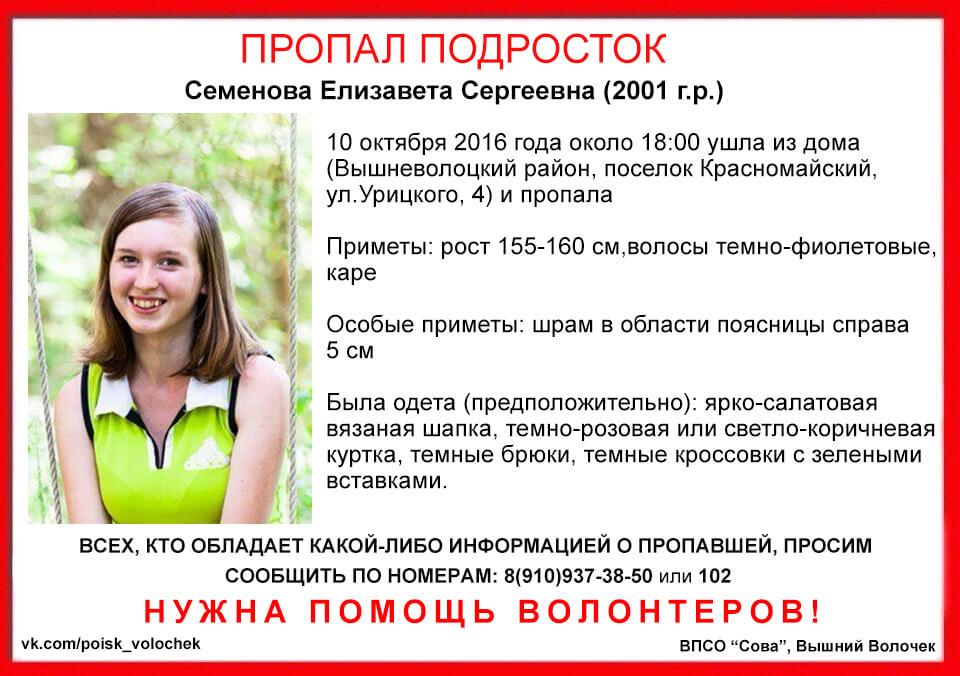 (Найдена, жива) В Вышневолоцком районе пропала Елизавета Семенова