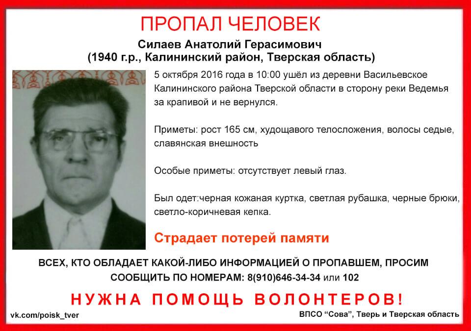В Калининском районе пропал Анатолий Силаев