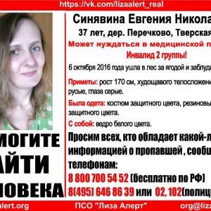 фото В Калязинском районе пропала Евгения Синявина