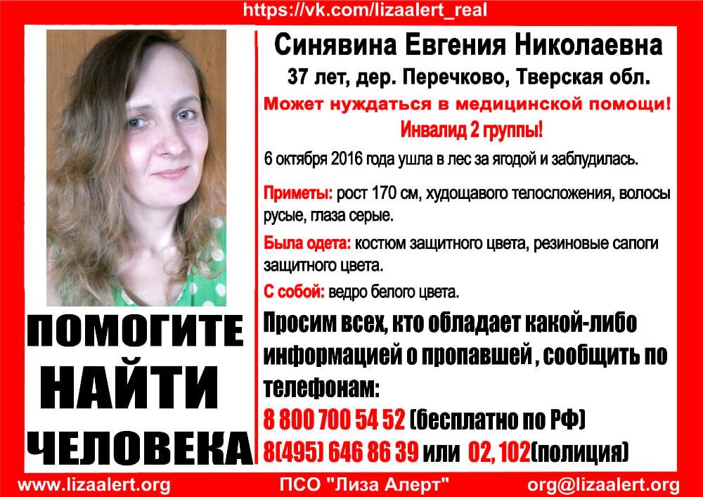 В Калязинском районе пропала Евгения Синявина
