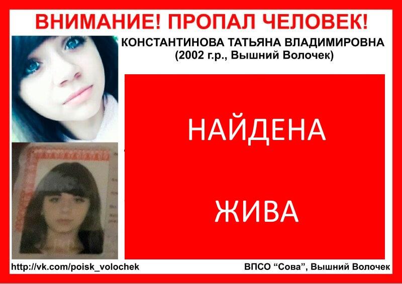 Татьяна Константинова, пропавшая в Вышнем Волочке, найдена живой и здоровой