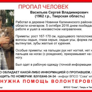 фото (Найден, жив) В Калининском районе пропал Сергей Васильев