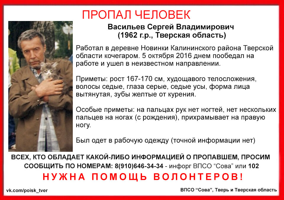(Найден, жив) В Калининском районе пропал Сергей Васильев
