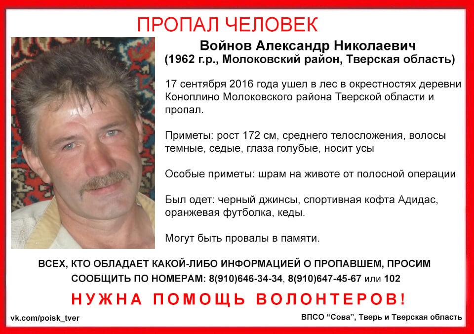 В Молоковском районе пропал Александр Войнов