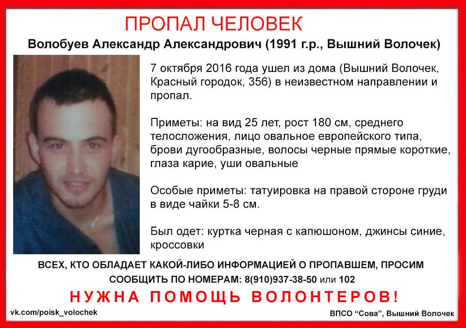 В Вышнем Волочке пропал Александр Волобуев