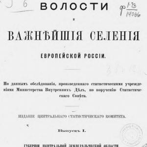 скачать книгу Волости и важнейшие селения Европейской России