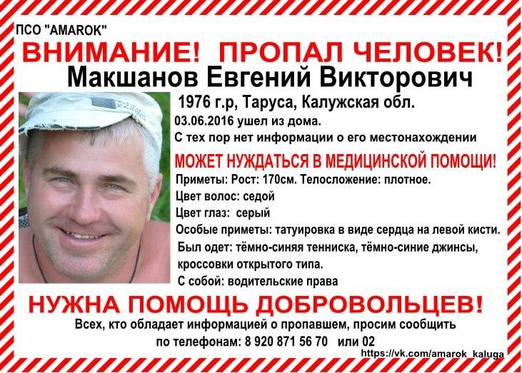 Пропавший Евгений Макшанов может находиться в Тверской области