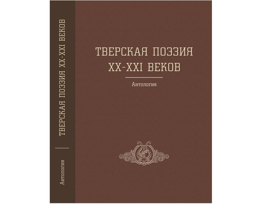 """В Твери презентуют книгу """"Тверская поэзия XX-XXI вв. Антология"""""""