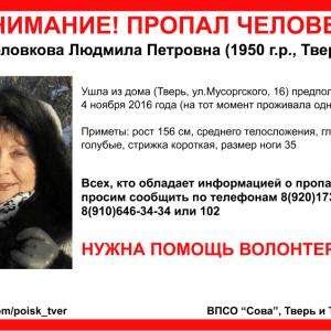 фото (Найдена, погибла) В Твери пропала Людмила Головкова