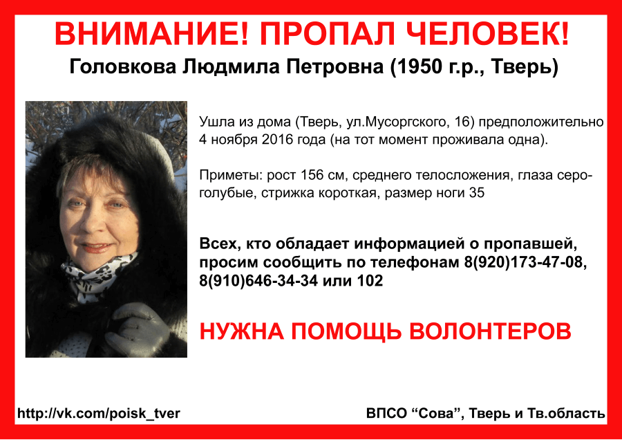 (Найдена, погибла) В Твери пропала Людмила Головкова