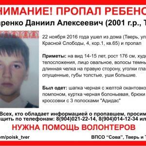 фото (Найден, жив) В Твери пропал 15-летний Даниил Гончаренко