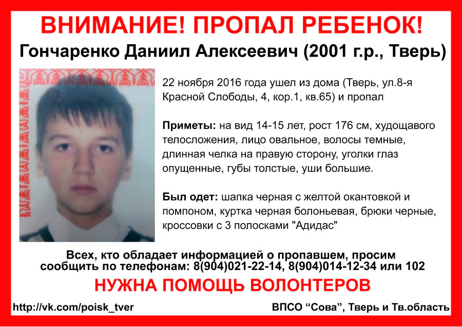 (Найден, жив) В Твери пропал 15-летний Даниил Гончаренко
