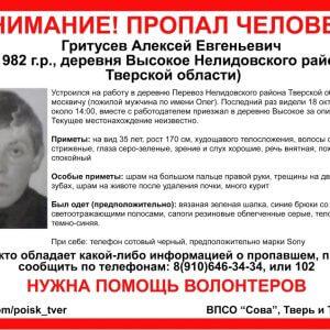 фото (Найден, погиб) В Нелидовском районе пропал Алексей Гритусев