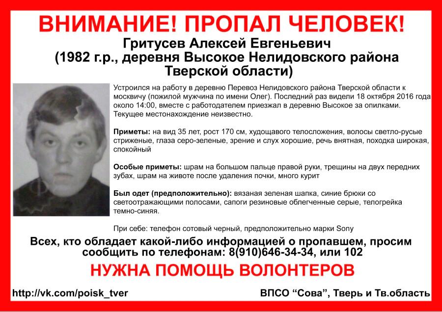 (Найден, погиб) В Нелидовском районе пропал Алексей Гритусев