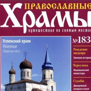 скачать книгу Православные храмы (монастыри). Журнал
