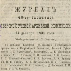 скачать книгу Журналы заседания Тверской ученой комиссии
