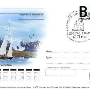 """фото Издана почтовая карточка, посвященная яхте """"Апостол Андрей"""""""