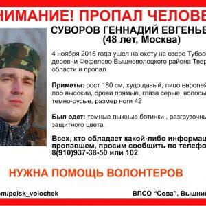 фото (Найден, погиб) В Вышневолоцком районе пропал Геннадий Суворов