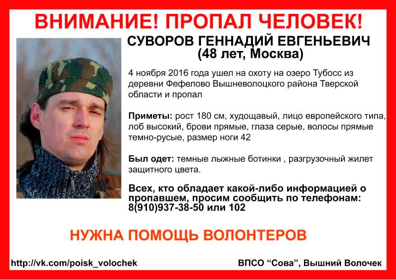 (Найден, погиб) В Вышневолоцком районе пропал Геннадий Суворов