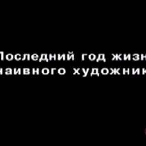 Любовь Михайловна Майкова - Последний год из жизни наивного художника