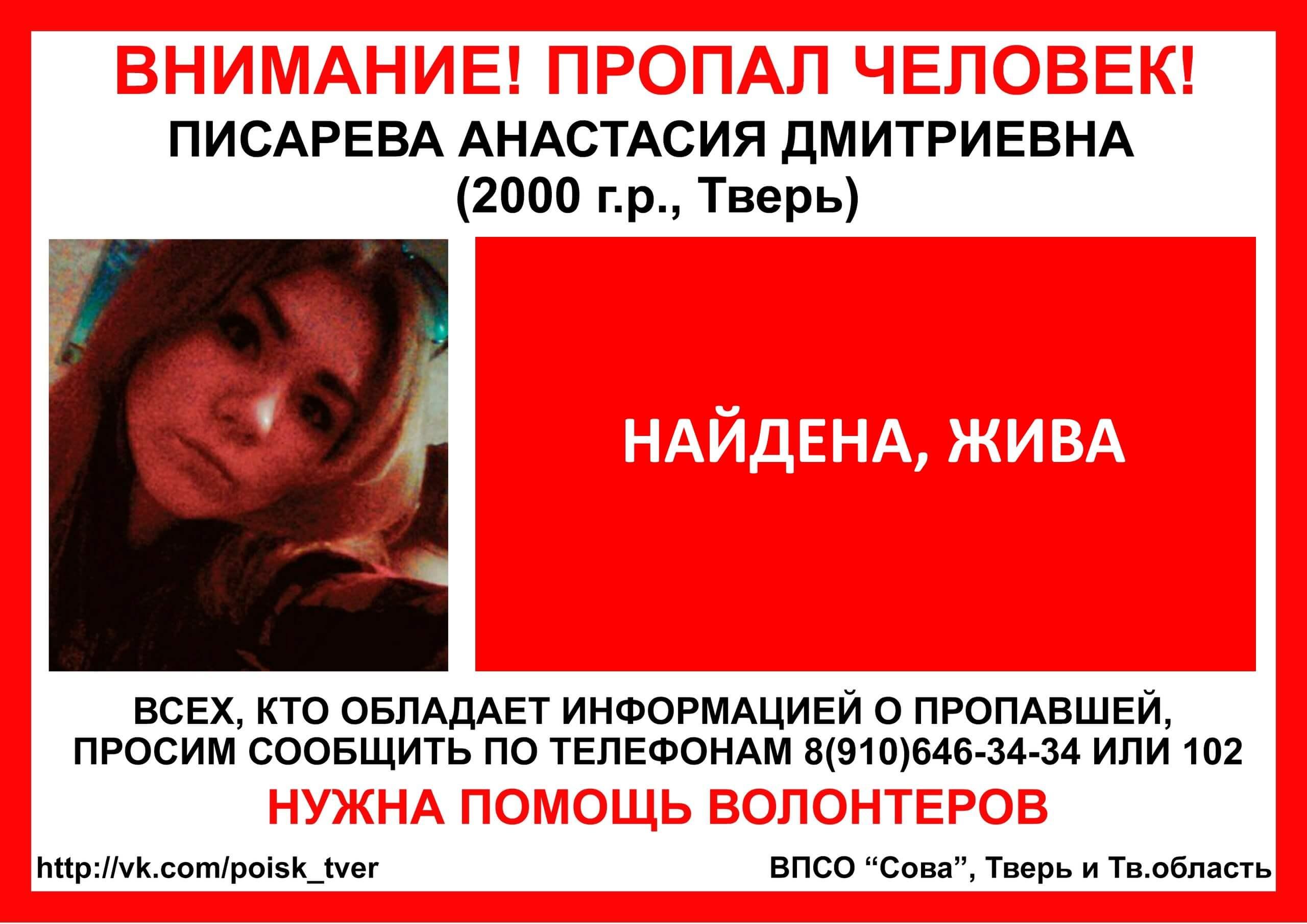Пропавшую в Твери 16-летнюю девушку нашли у подруги