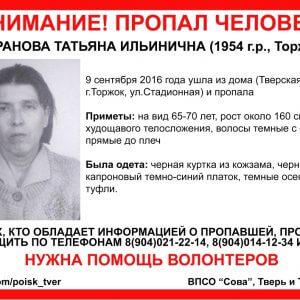 фото (Найдена, погибла) В Торжке пропала Татьяна Баранова
