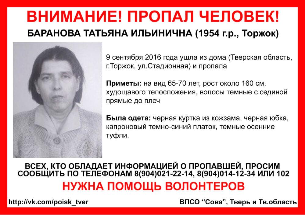 (Найдена, погибла) В Торжке пропала Татьяна Баранова