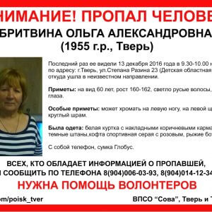 фото (Найдена, жива) В Твери пропала Ольга Бритвина