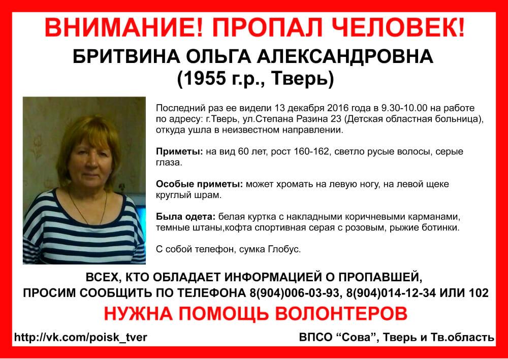 (Найдена, жива) В Твери пропала Ольга Бритвина