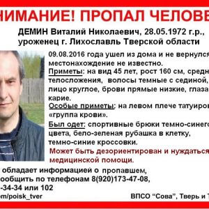 фото В Лихославле без вести пропал Виталий Демин