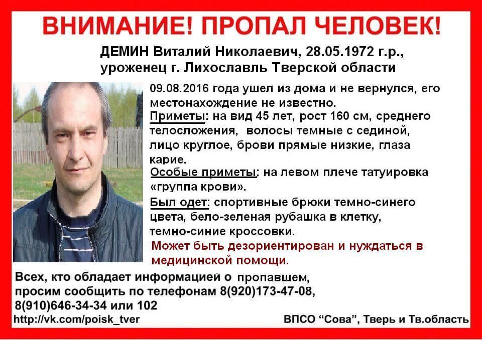 В Лихославле без вести пропал Виталий Демин