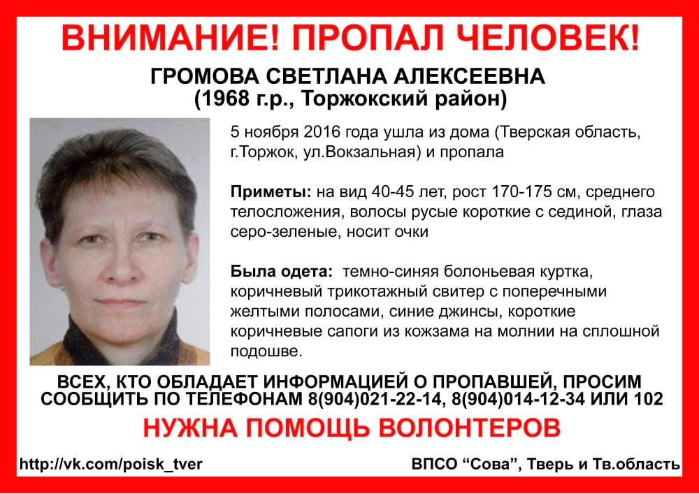 В Торжке пропала Светлана Громова