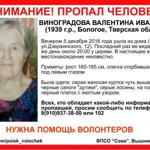 фото (Найдена, погибла) В Бологое пропала пожилая женщина