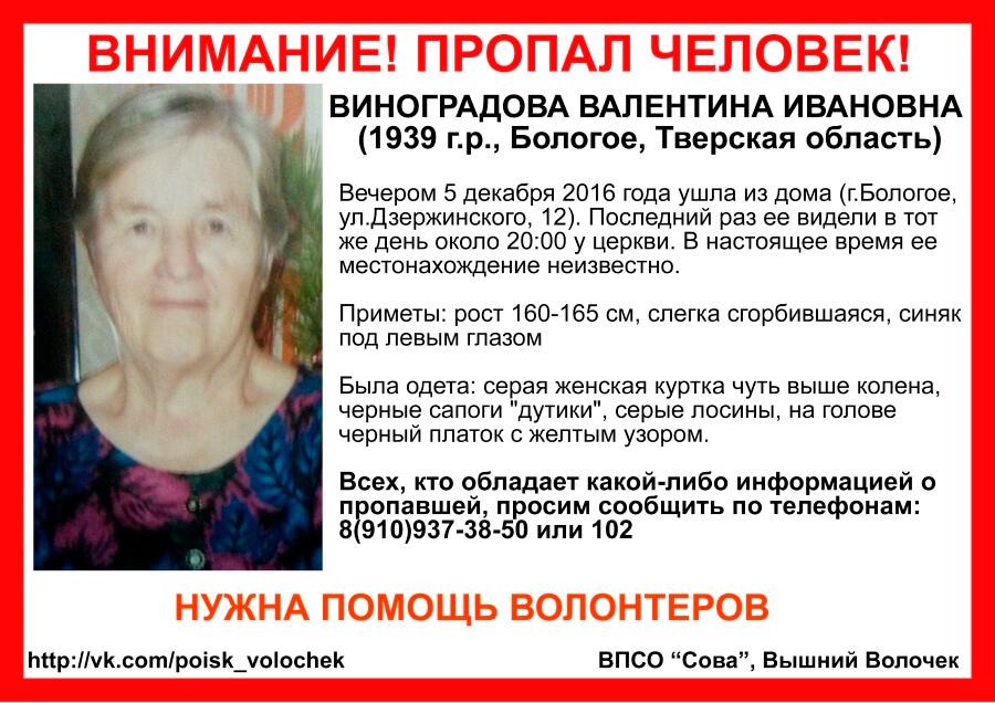 (Найдена, погибла) В Бологое пропала пожилая женщина