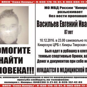 фото (Найден, погиб) В Кимрах пропал Евгений Васильев
