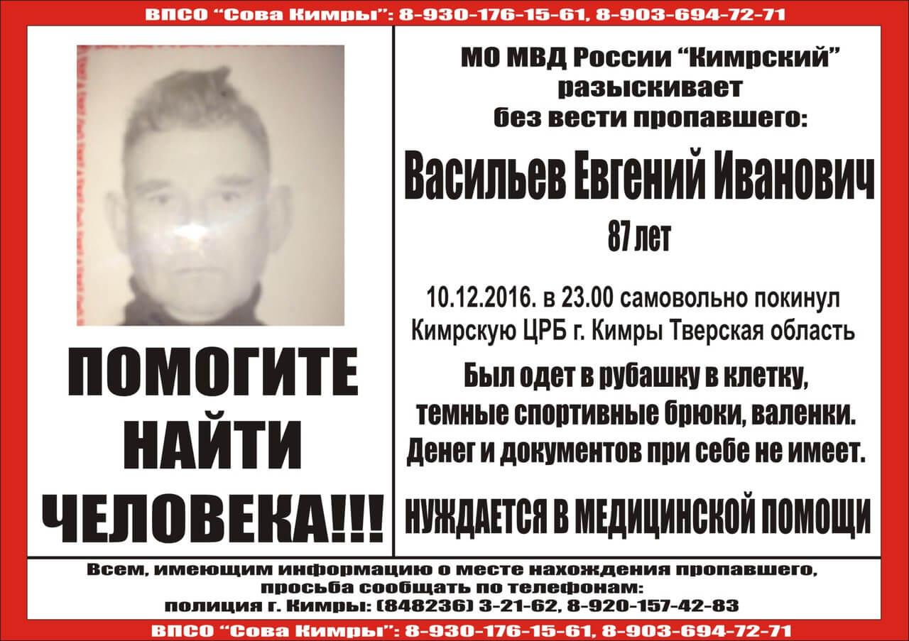(Найден, погиб) В Кимрах пропал Евгений Васильев