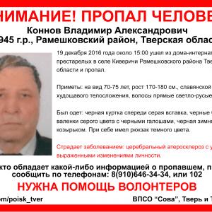фото (Найден, жив) В Рамешковском районе пропал Владимир Коннов
