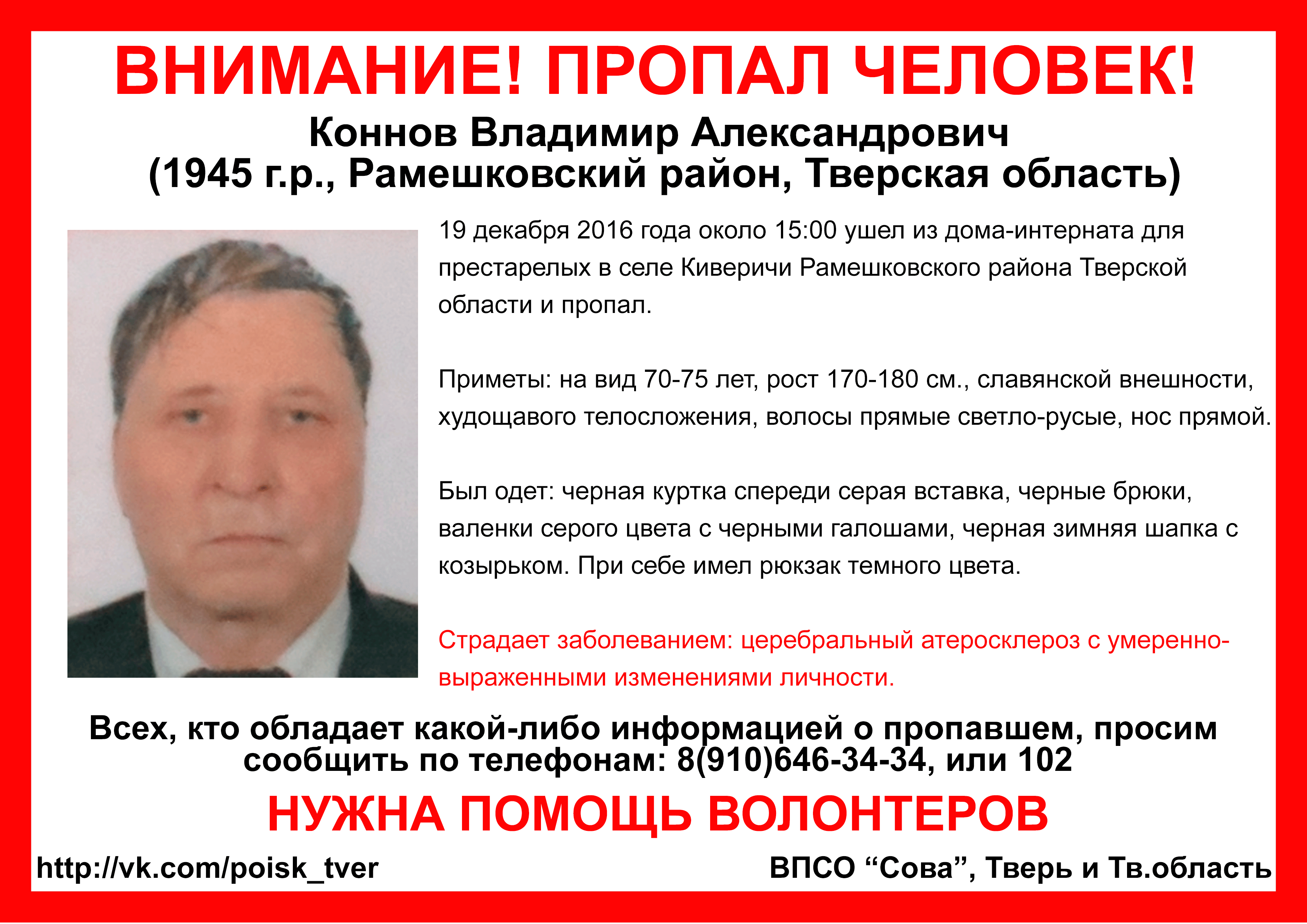 (Найден, жив) В Рамешковском районе пропал Владимир Коннов