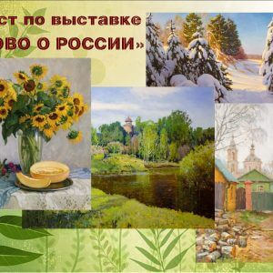 """фото В Твери пройдет квест для школьников по выставке """"Слово о России"""""""