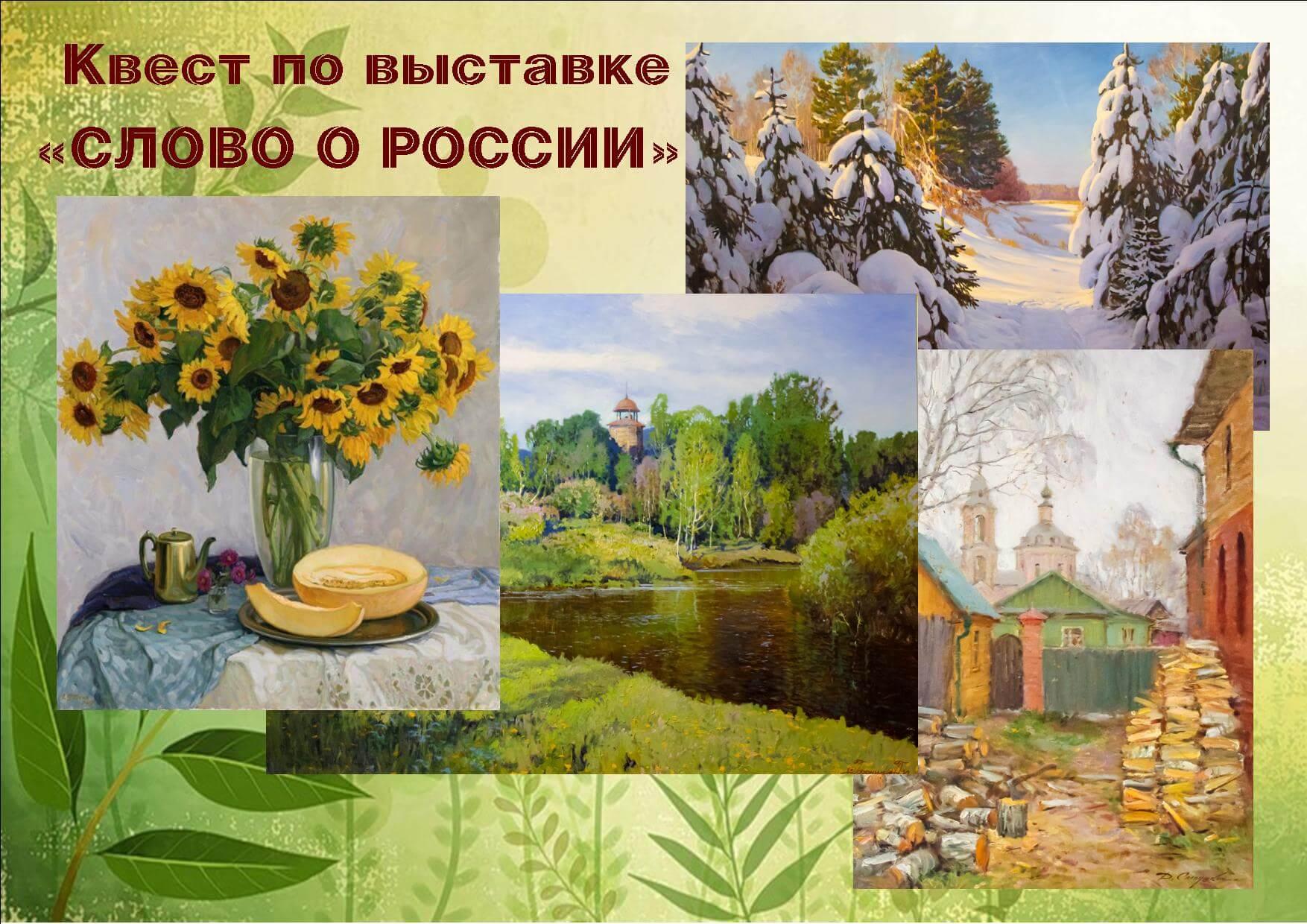 """В Твери пройдет квест для школьников по выставке """"Слово о России"""""""