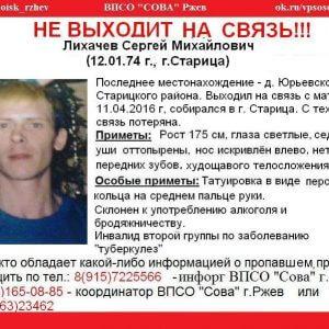фото (Найден, погиб) В Старицком районе пропал Сергей Лихачев