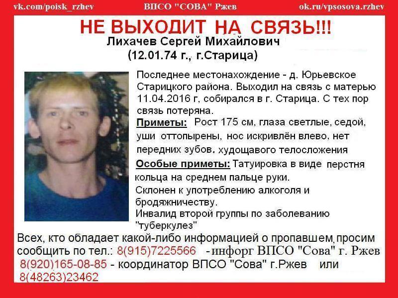 В Старицком районе пропал Сергей Лихачев