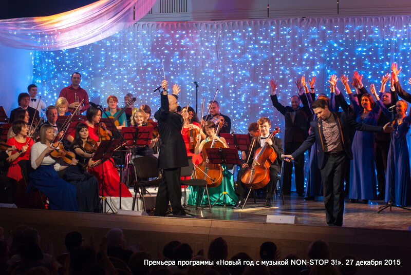 Тверская филармония войдет в Новый год с музыкой Non-Stop