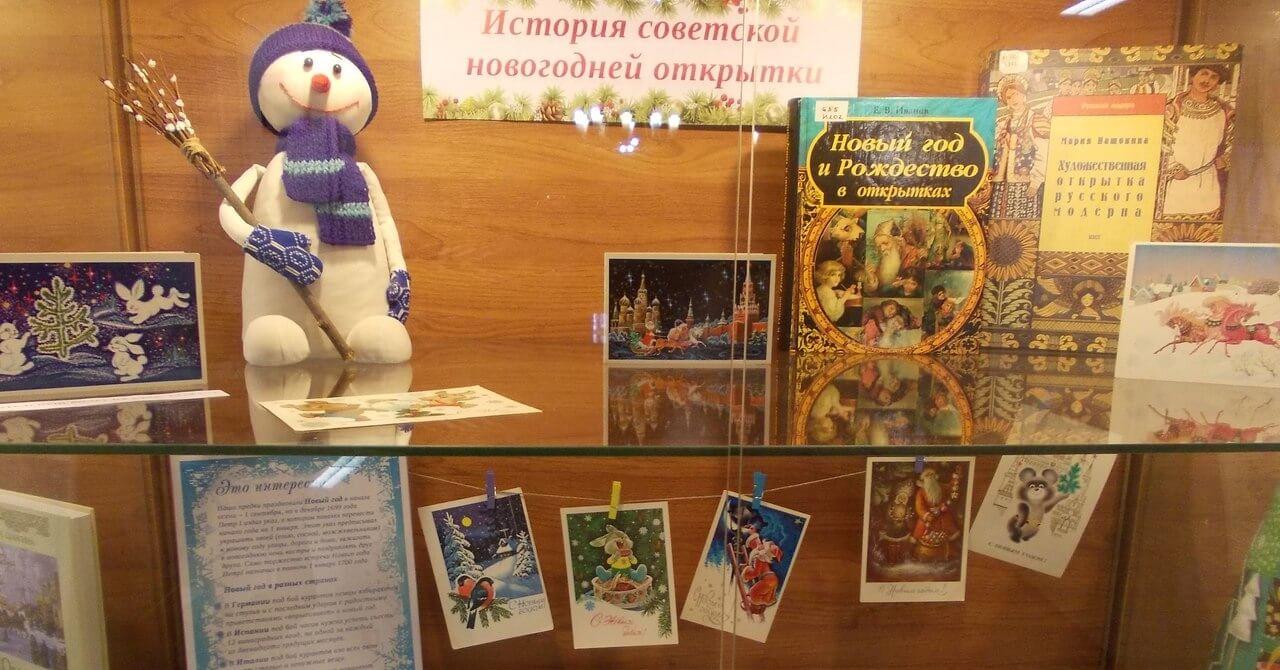 Тверская библиотека им.Горького подготовила для жителей Твери множество интересных новогодних мероприятий